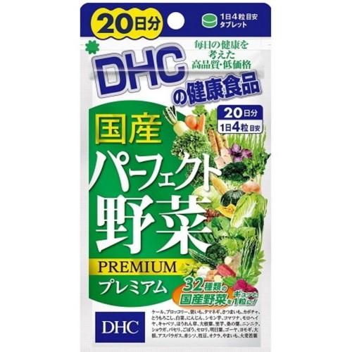野菜綠色濃縮補充精華 (20日份量) [80粒]